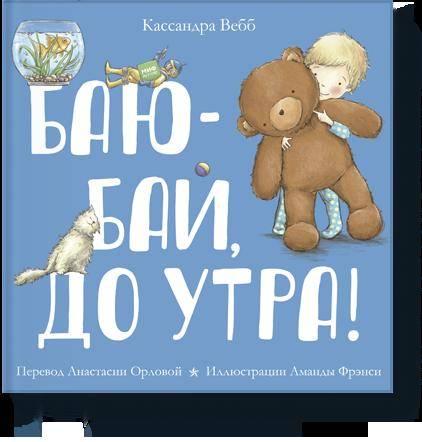 Купить Баю-бай, до утра!, Манн, Иванов и Фербер