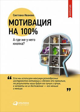Купить Книги по психологии, Мотивация на 100%: а где же у него кнопка? (переплет), Альпина Паблишер
