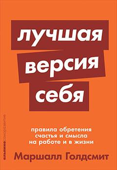 Купить Книги по саморазвитию и мотивации, Лучшая версия себя: Правила обретения счастья и смысла на работе и в жизни + покет-серия, Альпина Паблишер