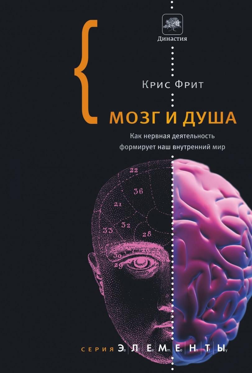 Купить Мозг и душа. Как нервная деятельность формирует наш внутренний мир, АСТ