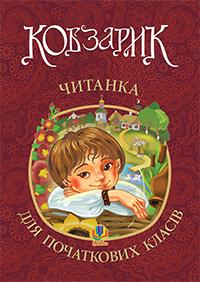 Купить Учимся в школе, Кобзарик : читанка для початкових класів, Навчальна книга Богдан