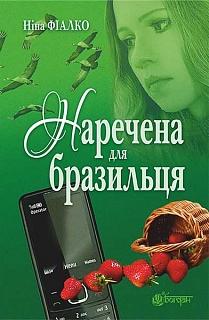 Купить Любовный роман, Наречена для бразильця : роман, Навчальна книга Богдан