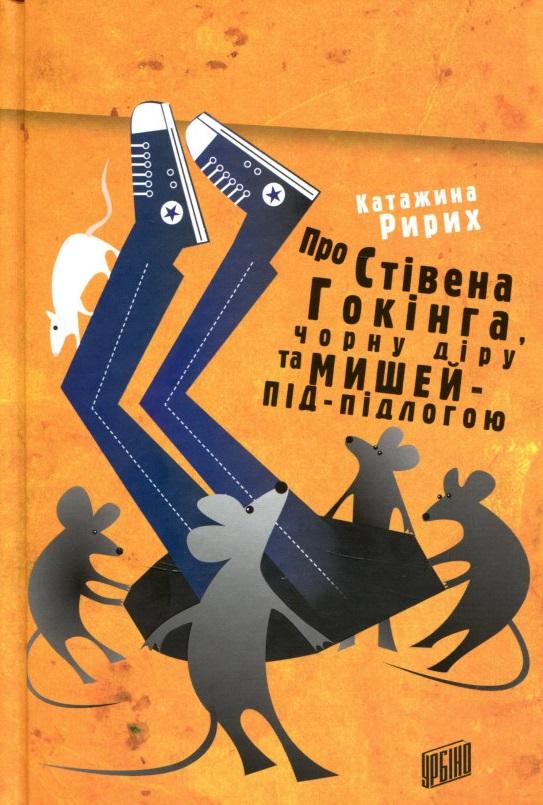 Купить Книги для детей на украинском языке, Про Стівена Гокінга, Чорну діру та Мишей-під-Підлогою, Урбино