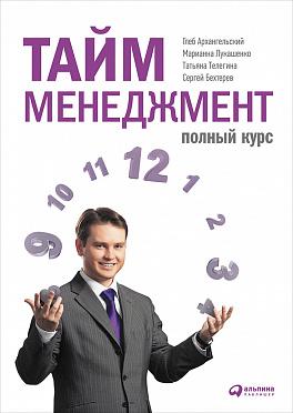 Купить Бизнес-книги, Тайм-менеджмент: Полный курс, Альпина Паблишер