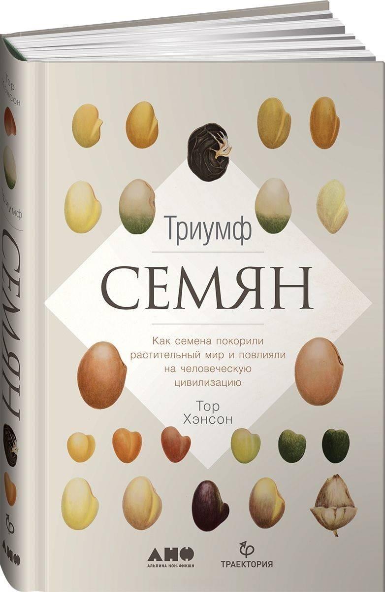Купить Триумф семян: Как семена покорили растительный мир и повлияли на человеческую цивилизацию, Альпина Паблишер