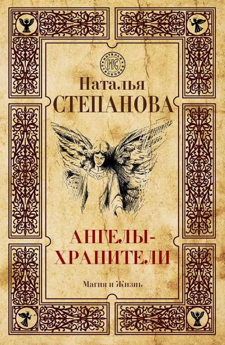 Религия, Ангелы-хранители. Степанова Н.И., Рипол Классик  - купить со скидкой