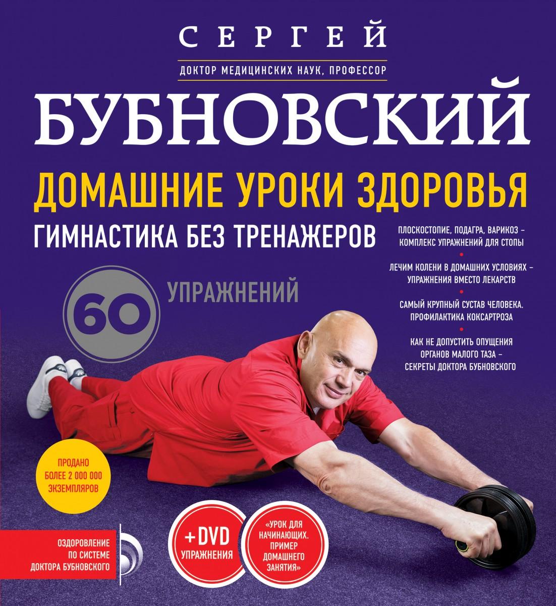 Упражнения для тазобедренного сустава Сергея Михайловича 55