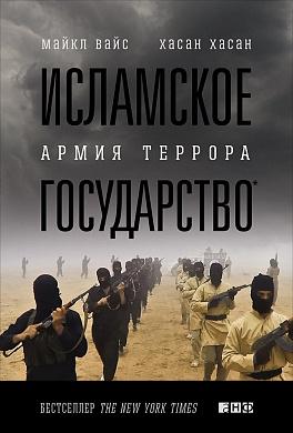 Купить Исламское государство: Армия террора, Альпина Паблишер
