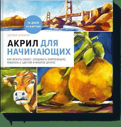 Купить Акрил для начинающих. Как искать сюжет, создавать композицию, работать с цветом и многое другое, Манн, Иванов и Фербер