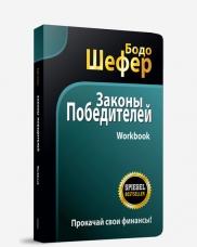 Купить Законы победителей. Workbook, Попурри