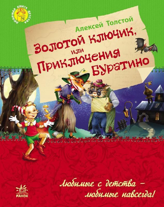Купить Улюблена книга дитинства: Золотой ключик или приключения Буратино (р), Ранок