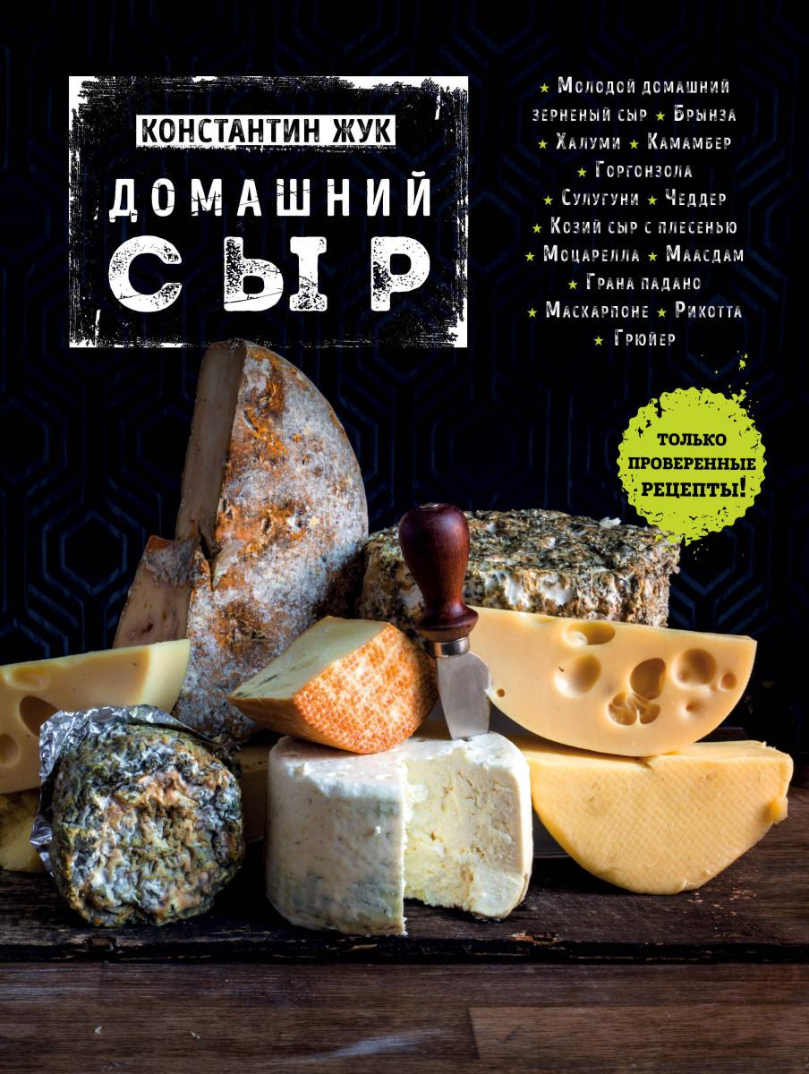 Купить Домашний сыр, Эксмо