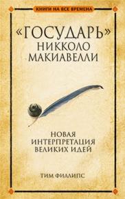 Купить История, политика, Государь Никколо Макиавелли, Попурри