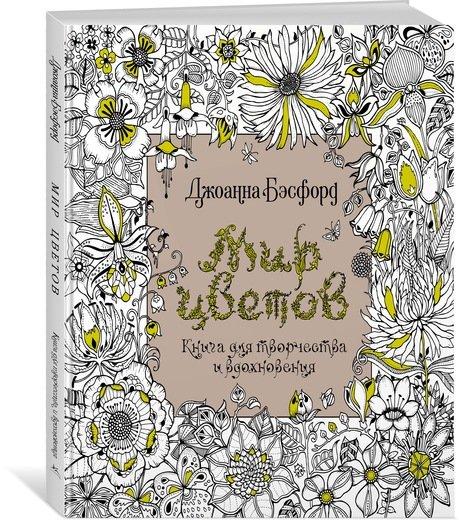 Купить Раскраска-антистресс, Мир цветов. Книга для творчества и вдохновения, Махаон
