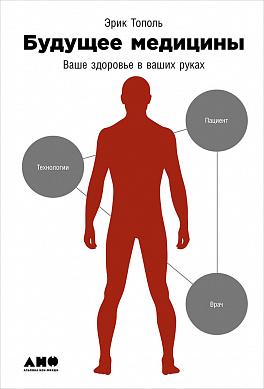 Купить Будущее медицины: Ваше здоровье в ваших руках, Альпина Паблишер