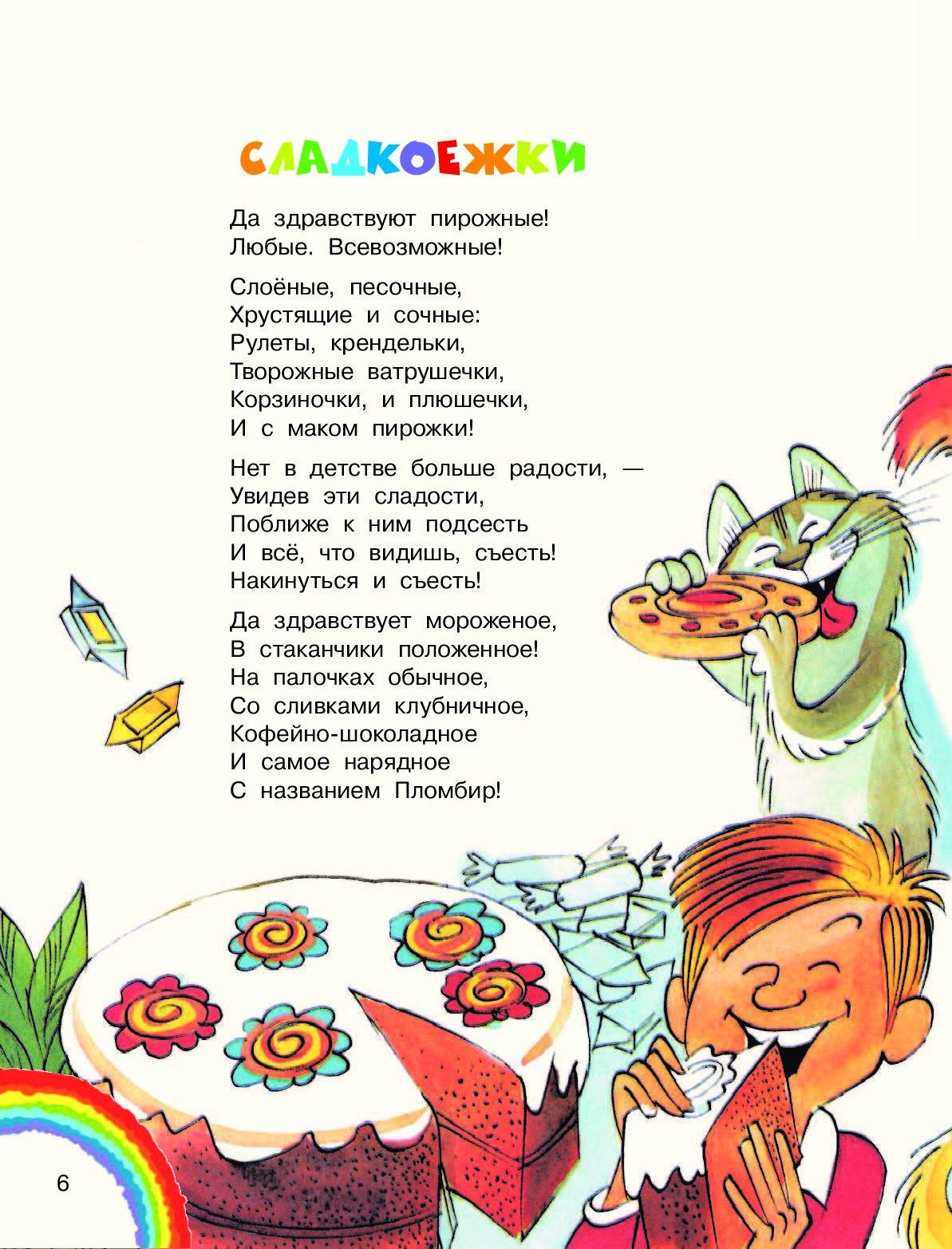 Веселые стихи про детей 2 класс