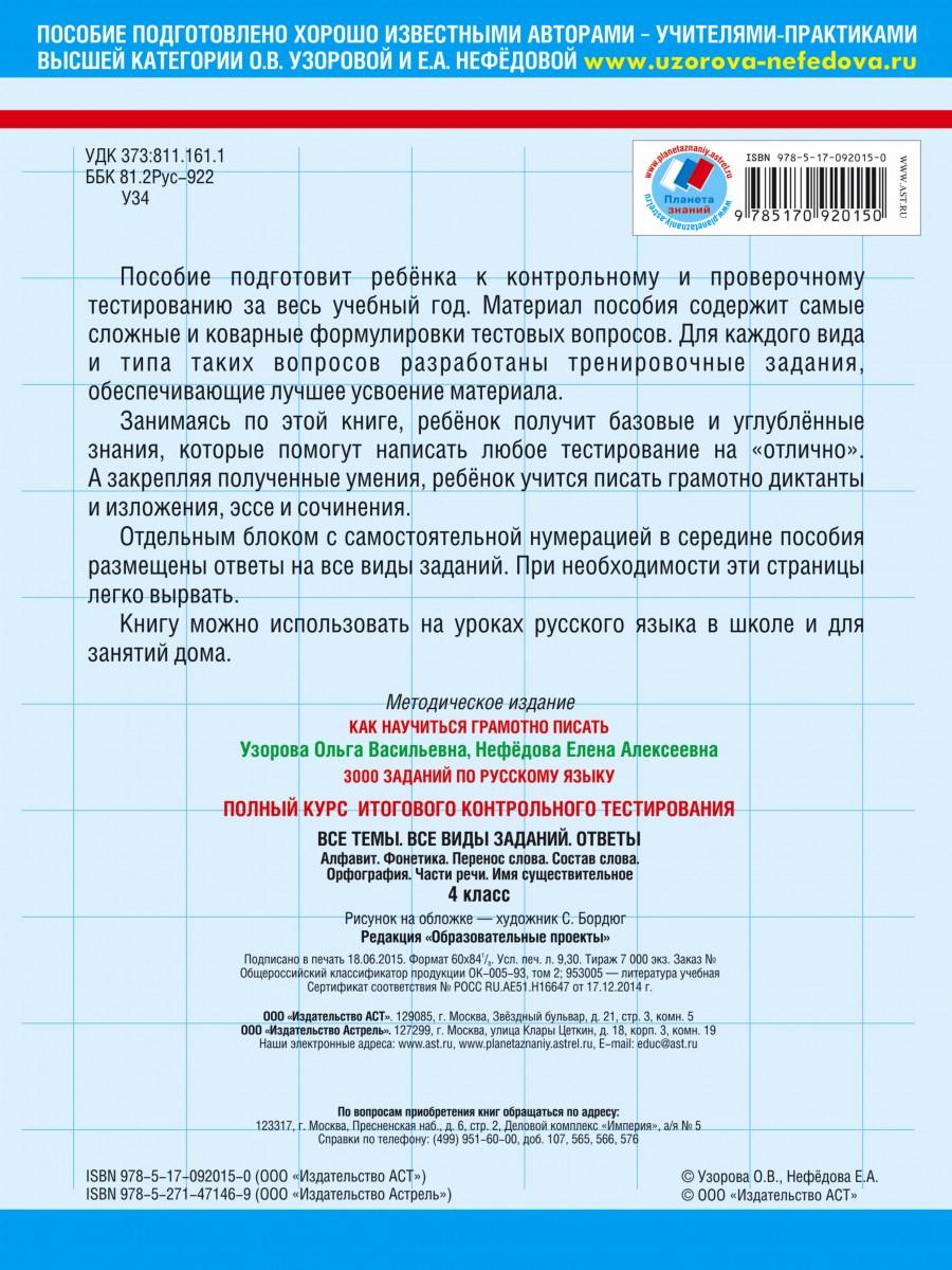 Гдз по русскому языку полный курс 4 класс узорова