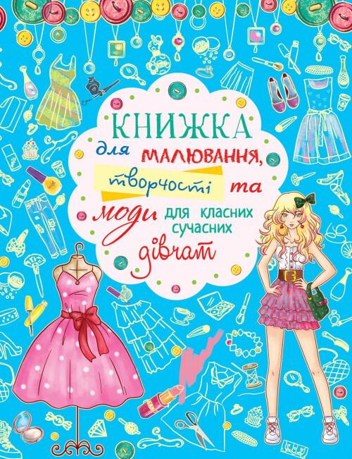 Купить Книги для девочек, Книжка для малювання, творчості та моди для класних сучасних дівчат, Crystal Book