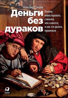 Купить Бизнес-книги, Деньги без дураков: Почему инвестировать сложнее, чем кажется, и как это делать правильно, Альпина Паблишер