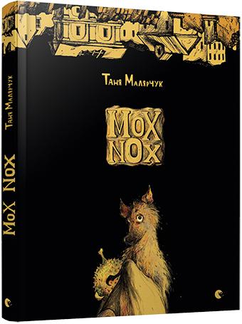 Купить MOX NOX, ВСЛ