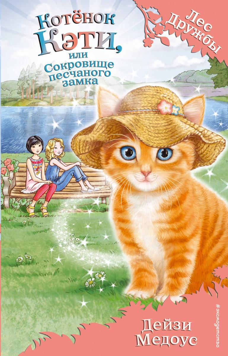 Купить Котёнок Кэти, или Сокровище песчаного замка, Эксмо