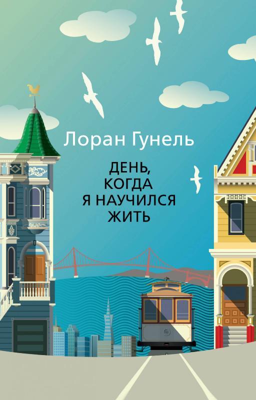 Купить книгу «День, когда я научился жить» Лоран Гунель в Киеве, Украине    цены, отзывы в интернет-магазине Book24   ISBN 978-5-389-19367-3