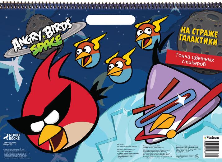 Купить Увлекательный досуг для детей, Angry Birds. Space. На страже галактики (со стикерами), Махаон