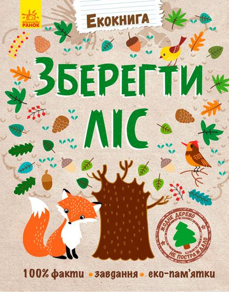 Купить Екокнига : Зберегти ліс (у), Ранок