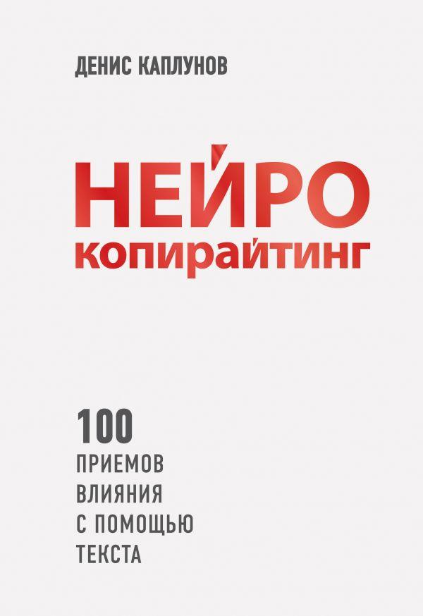 Купить Книги по менеджменту, Нейрокопирайтинг. 100 приёмов влияния с помощью текста, Форс