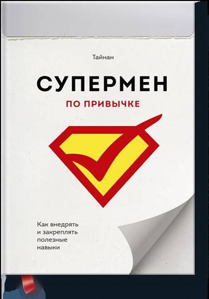 Купить Супермен по привычке. Как внедрять и закреплять полезные навыки, Манн, Иванов и Фербер