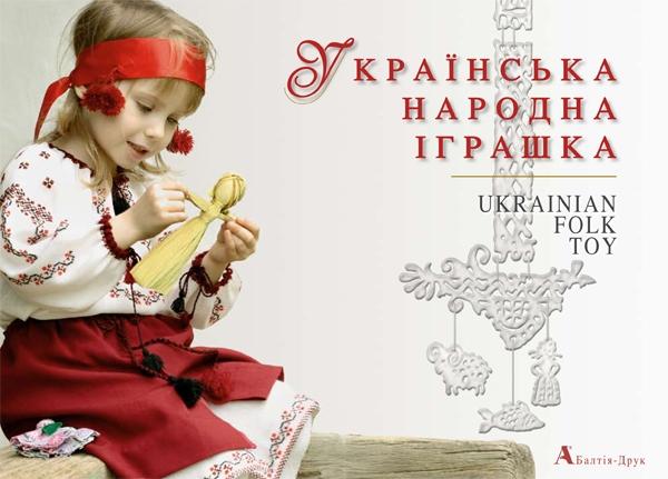 Купить Українська народна іграшка, Балтия-Друк