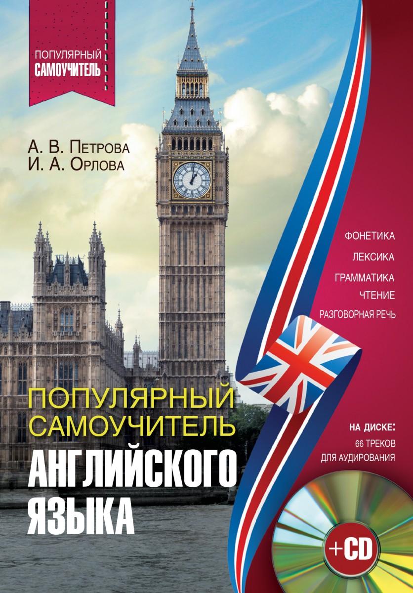 Купить Популярный самоучитель английского языка + CD, АСТ