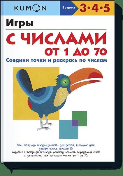 Купить Игры с числами от 1 до 70. KUMON, Манн, Иванов и Фербер