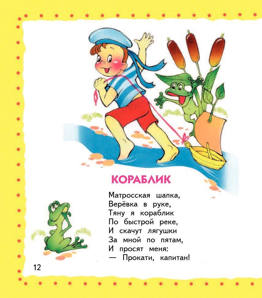 Смотреть детские стихи с картинками