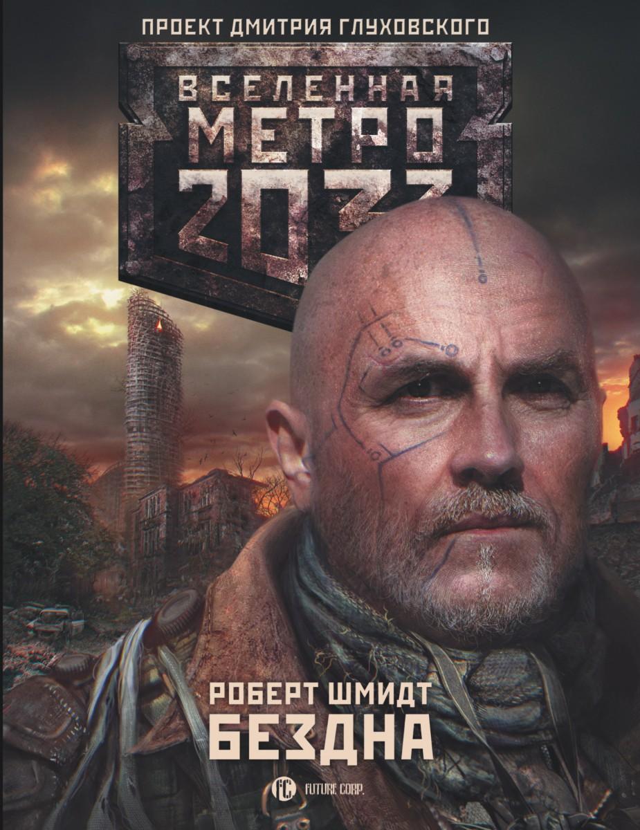 Купить Фантастика, Метро 2033: Бездна, АСТ