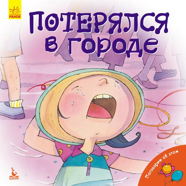 Купить Книги для детей и родителей, Потерялся в городе, Ранок