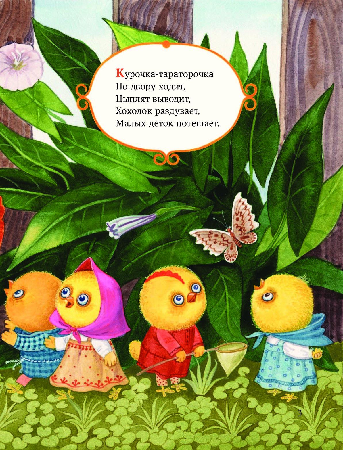 русские народные потешки с картинками рацион входит животная