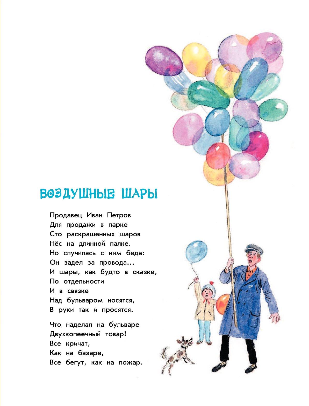 поздравление с воздушными шарами в стихах сэкономить сделать удачное