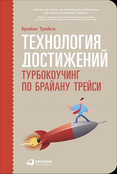 Книги по психологии бизнеса, Технология достижений: Турбокоучинг по Брайану Трейси, Альпина Паблишер  - купить со скидкой