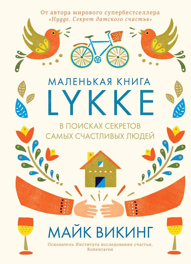 Купить Книги по психологии, Lykke. В поисках секретов самых счастливых людей, Махаон