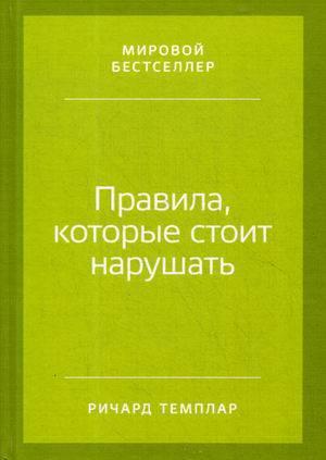 Купить Книги по саморазвитию и мотивации, Правила, которые стоит нарушать, Альпина Паблишер