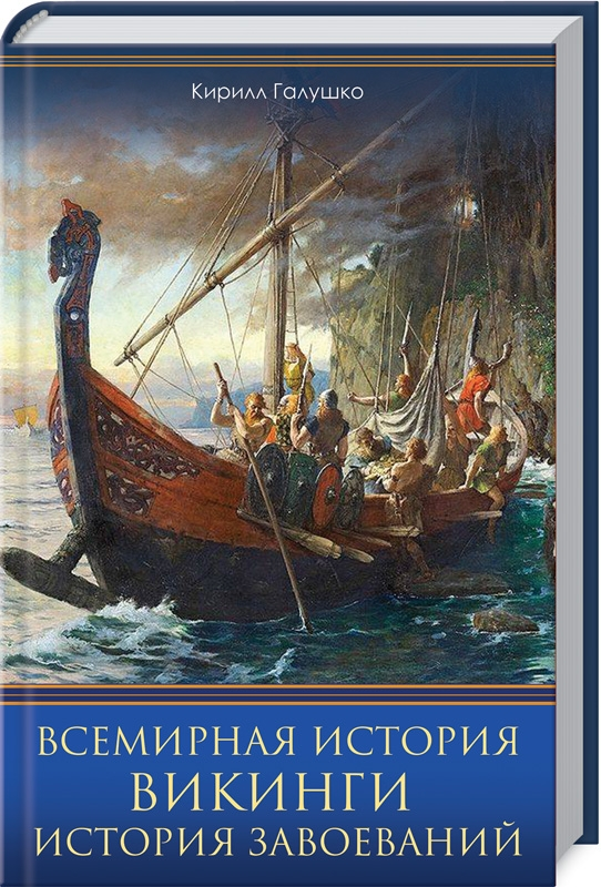 Купить Исторический роман, Всемирная история. Викинги. История Завоеваний, КСД