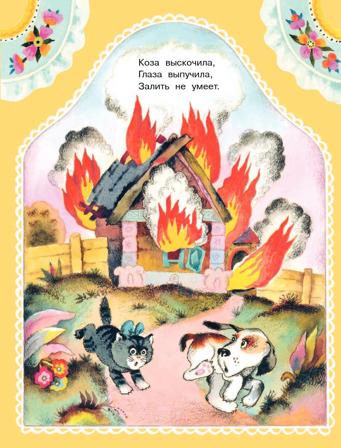 Сюжетные картинки сказки кошкин дом
