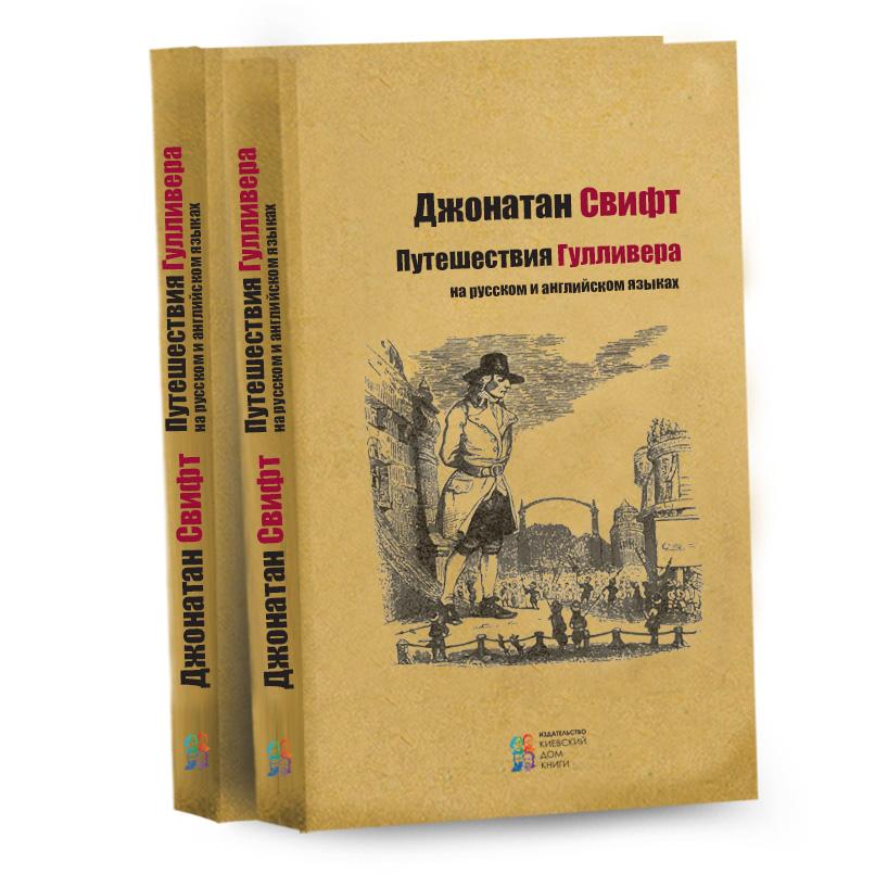 Купить Путешествия Гулливера, Киевский Дом Книги