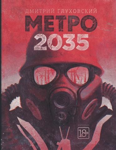 Купить Метро 2035, АСТ