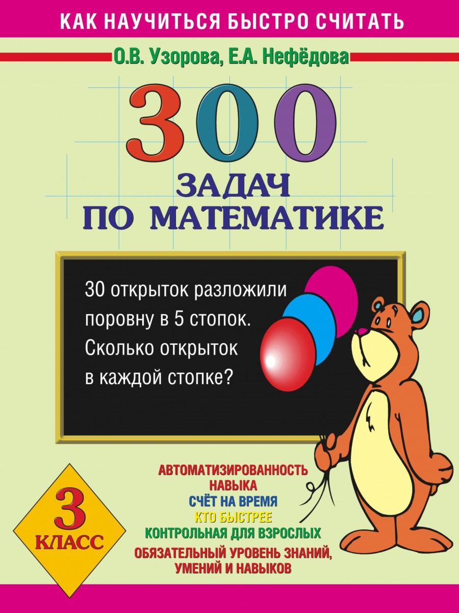 300 ЗАДАЧ ПО МАТЕМАТИКЕ 2 КЛАСС УЗОРОВА СКАЧАТЬ БЕСПЛАТНО
