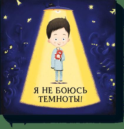 Купить Я не боюсь темноты, Манн, Иванов и Фербер