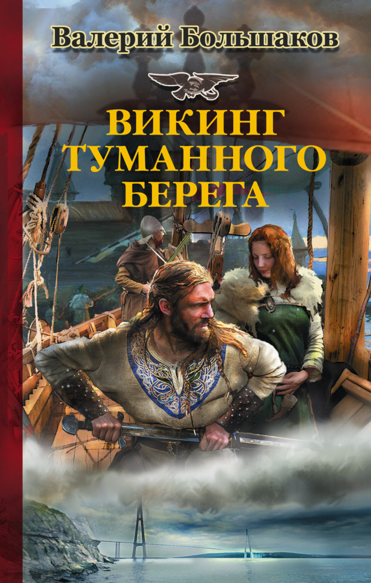 Купить Викинг туманного берега, АСТ