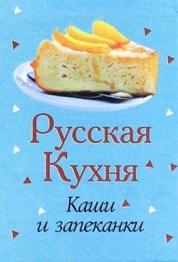 Купить Русская кухня. Каши и запеканки, Фолио