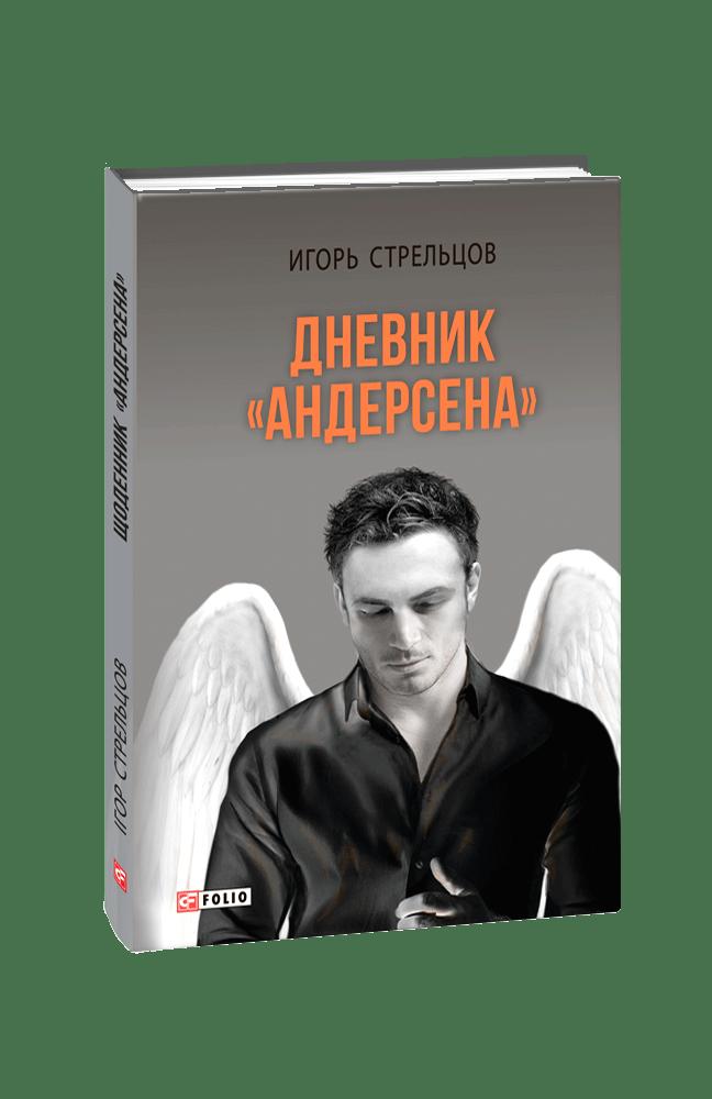 Купить Биография, Мемуары, Дневник Андерсена , Фолио